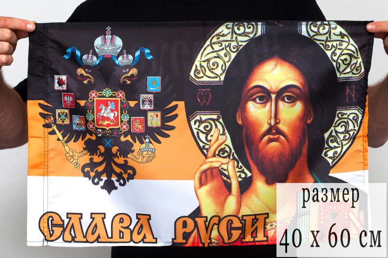 Флаг 40x60 см Имперский «Слава Руси» Хоругвь