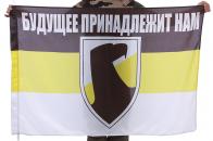 Флаг Имперской Руси