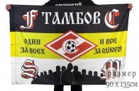 Имперский флаг «Спартак. Тамбов»