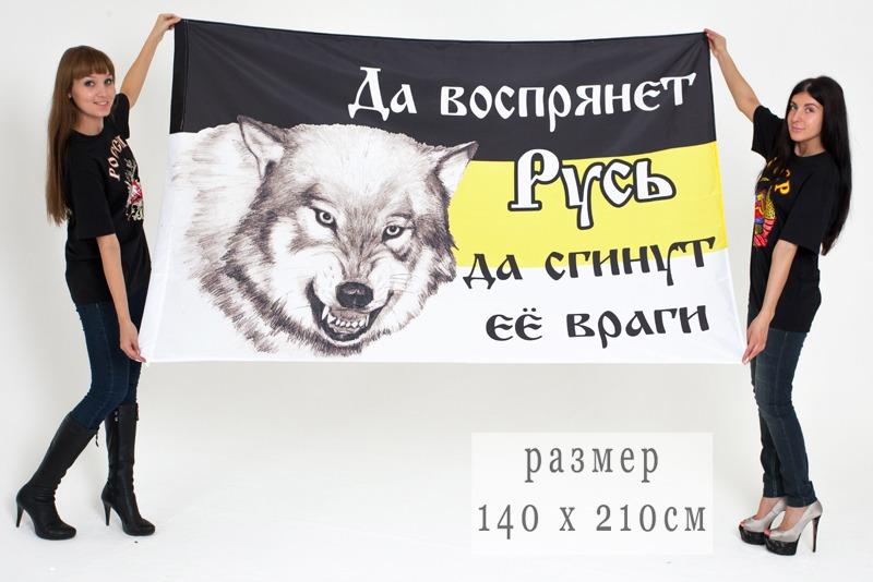 Имперский флаг «Да воспрянет Русь, да сгинут её враги» 140x210