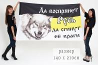 Имперский флаг «Да воспрянет Русь, да сгинут её враги»