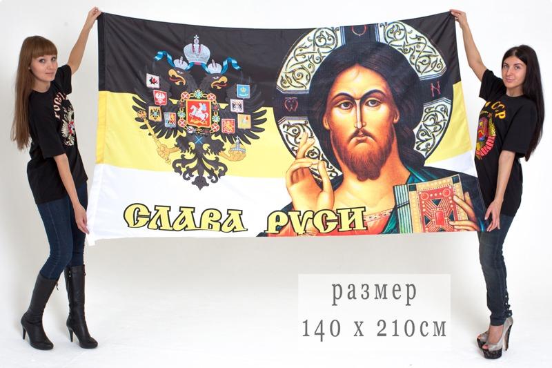 Имперский флаг «Хоругвь» самого большого размера за самую выгодную цену