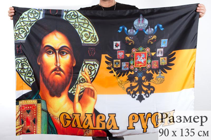Имперский флаг «Хоругвь» только в Военпро