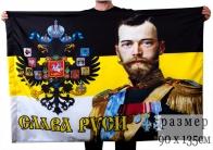 Имперский флаг «Император Николай»