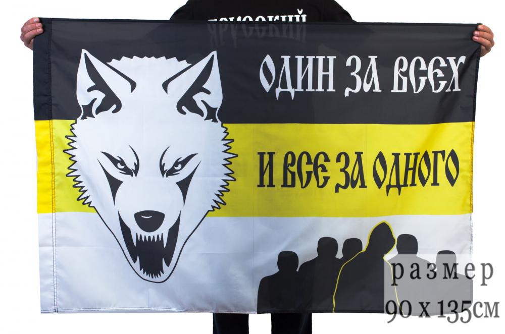 Флаг «Один за всех» с Волком Сопротивления высокого качества