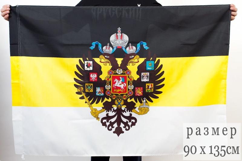 Обои имперский флаг для рабочего стола