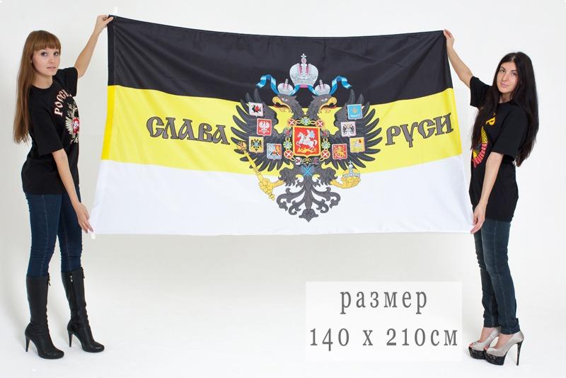 Заказать имперский флаг «Слава Руси» с доставкой