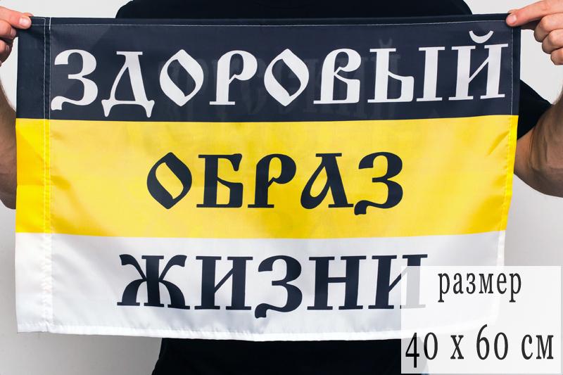 Имперский флаг «ЗОЖ»