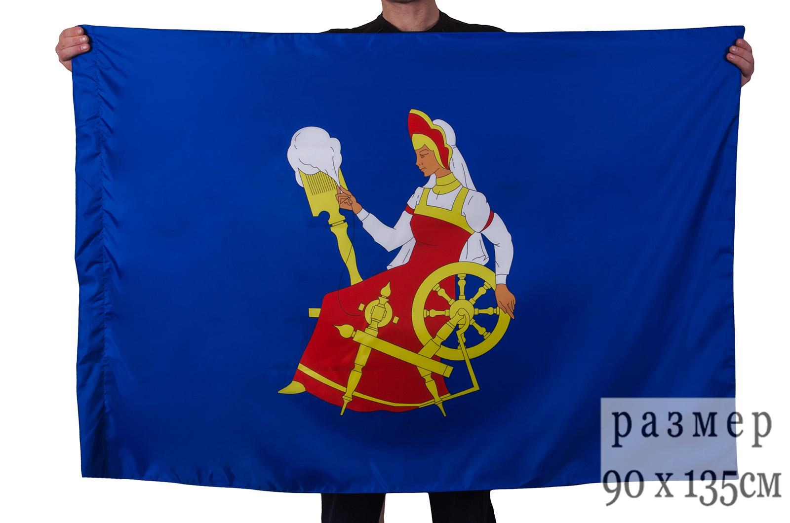 Флаг Иванова