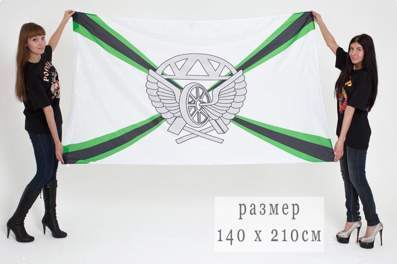 Флаг Железнодорожных войск 140х210