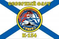 Флаг К-154 «Тигр»