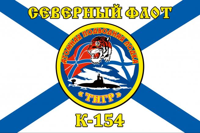 Флаг К-154 «Тигр» Северный подводный флот