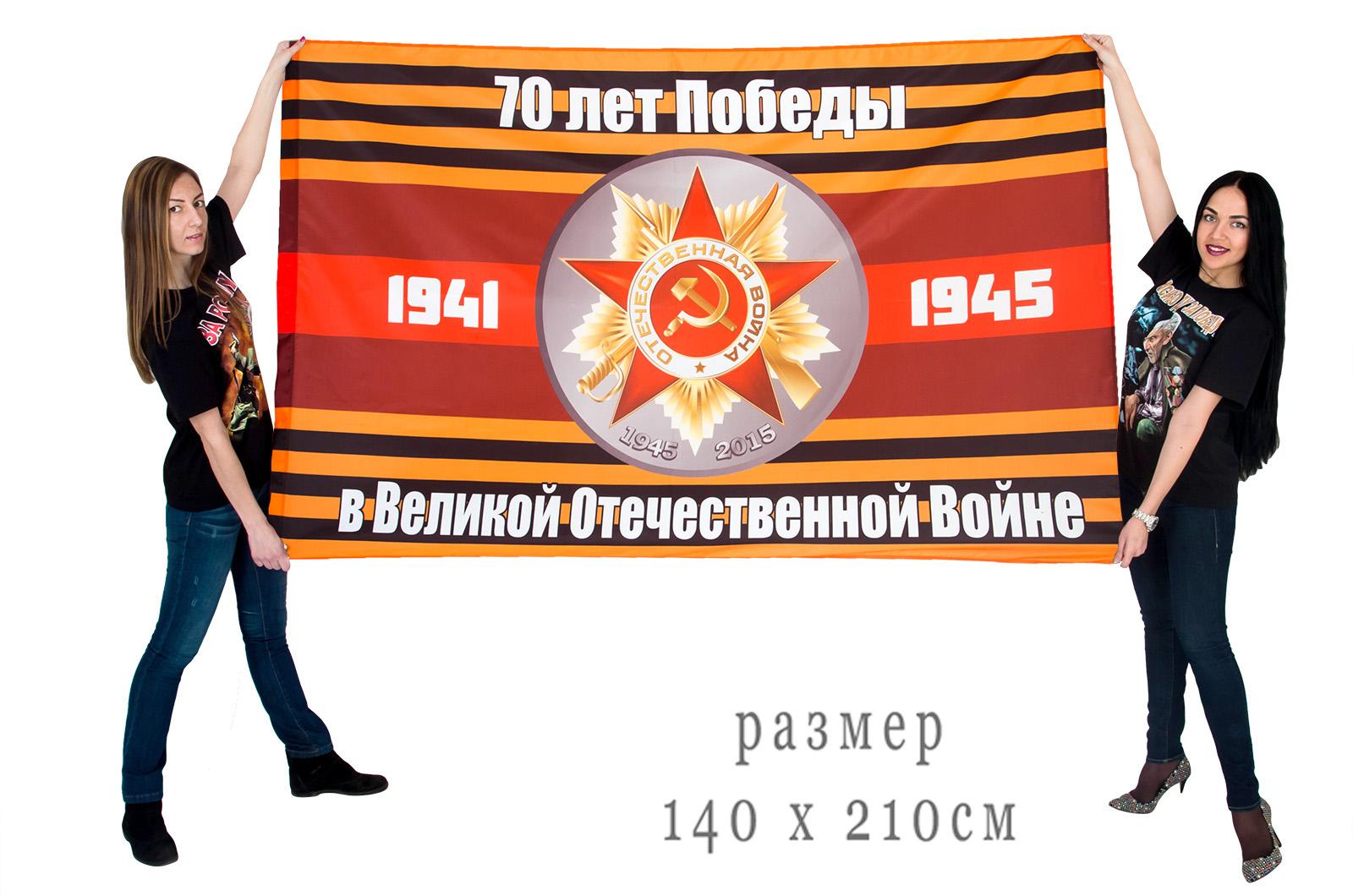 Флаг к Юбилею Победы