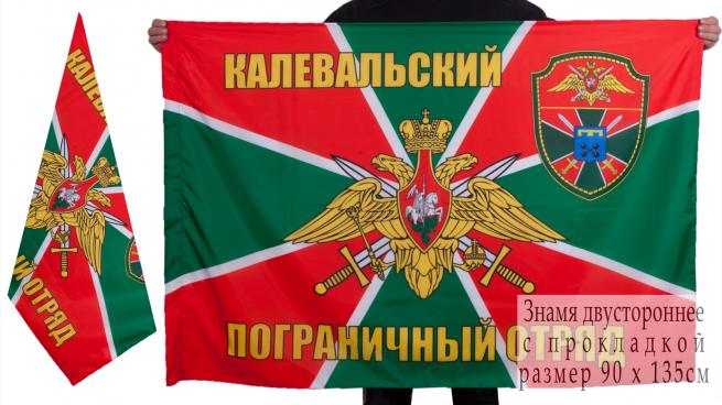 Двухсторонний флаг «Калевальский пограничный отряд»
