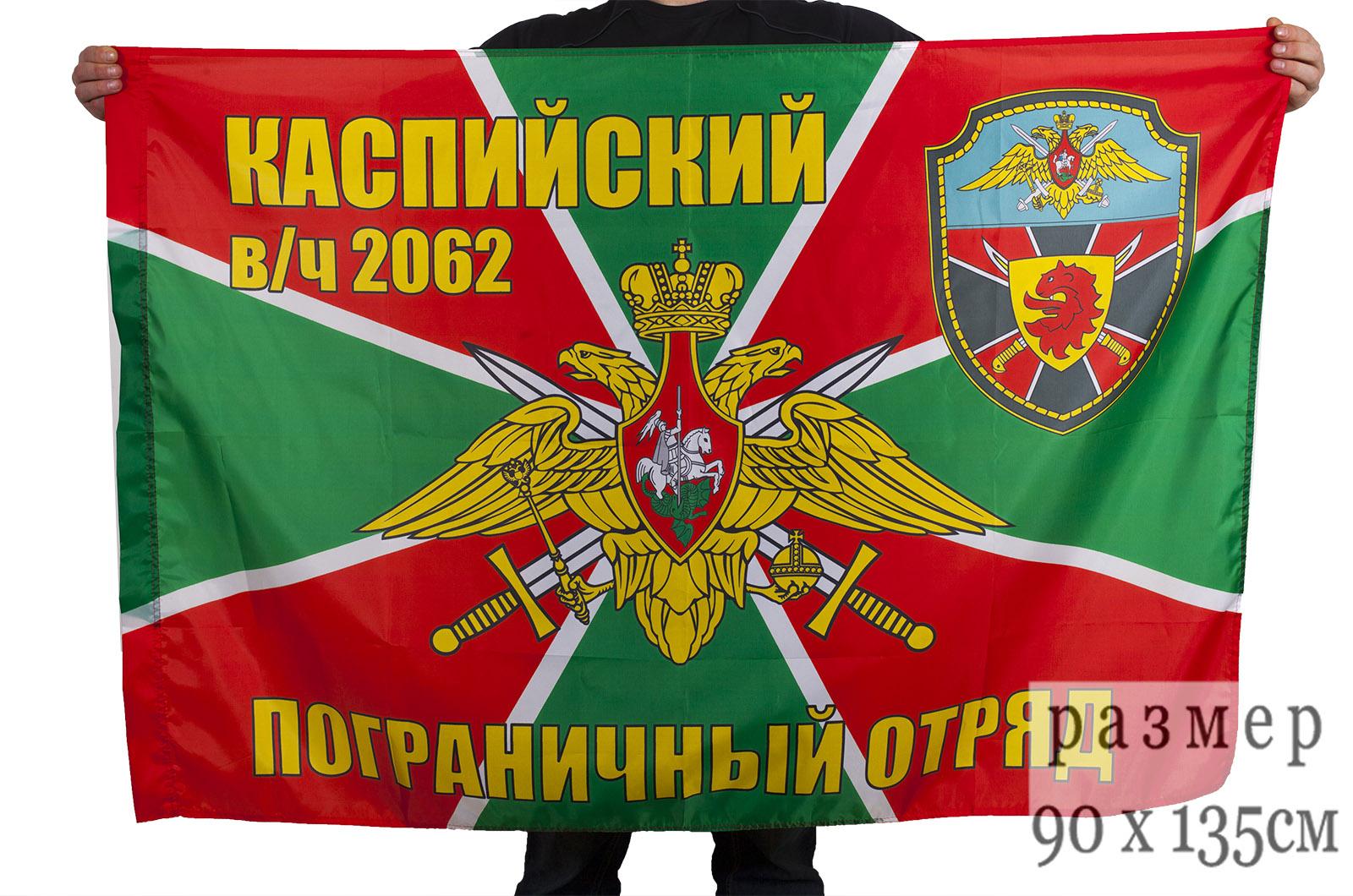 """Флаг """"Каспийский пограничный отряд"""""""