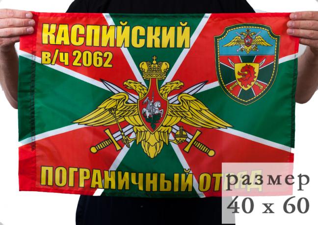 Флаг «Каспийский погранотряд» 40x60 см