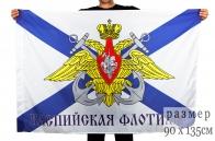 Флаг Каспийская флотилия