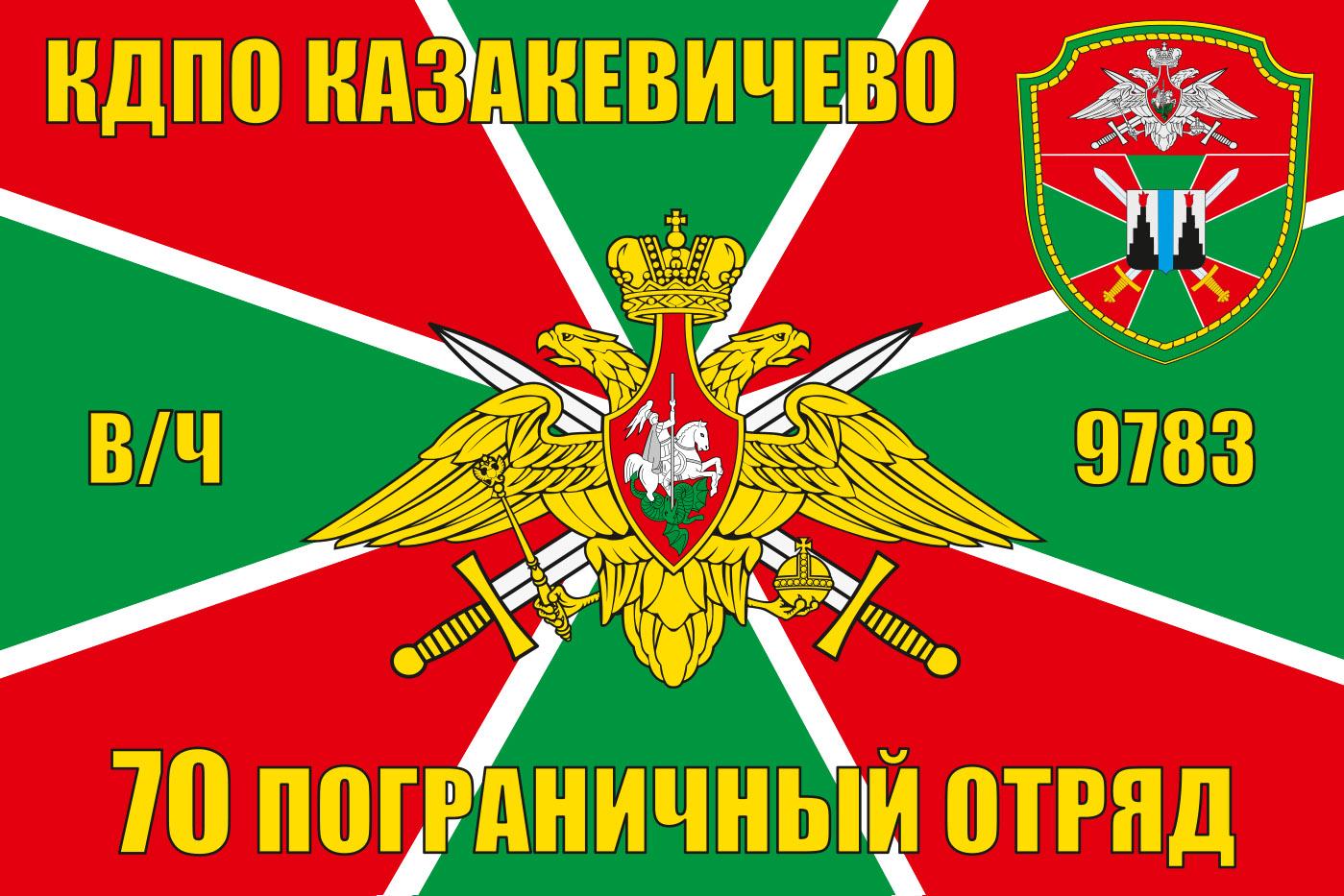 Флаг КДПО Казакевичево в/ч 9783