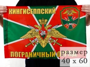Двухсторонний флаг «Кингисеппский пограничный отряд»