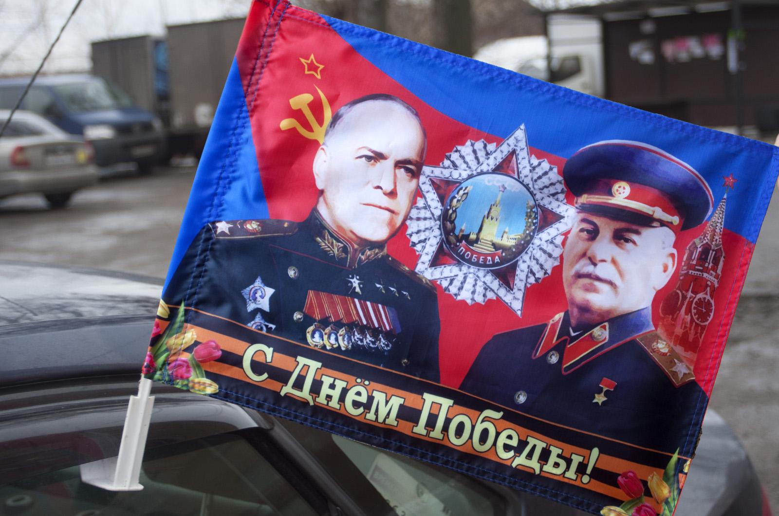"""Флаг ко Дню Победы """"Жуков и Сталин"""""""