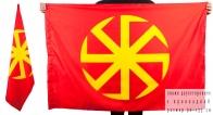 Двухсторонний флаг «Коловрат»