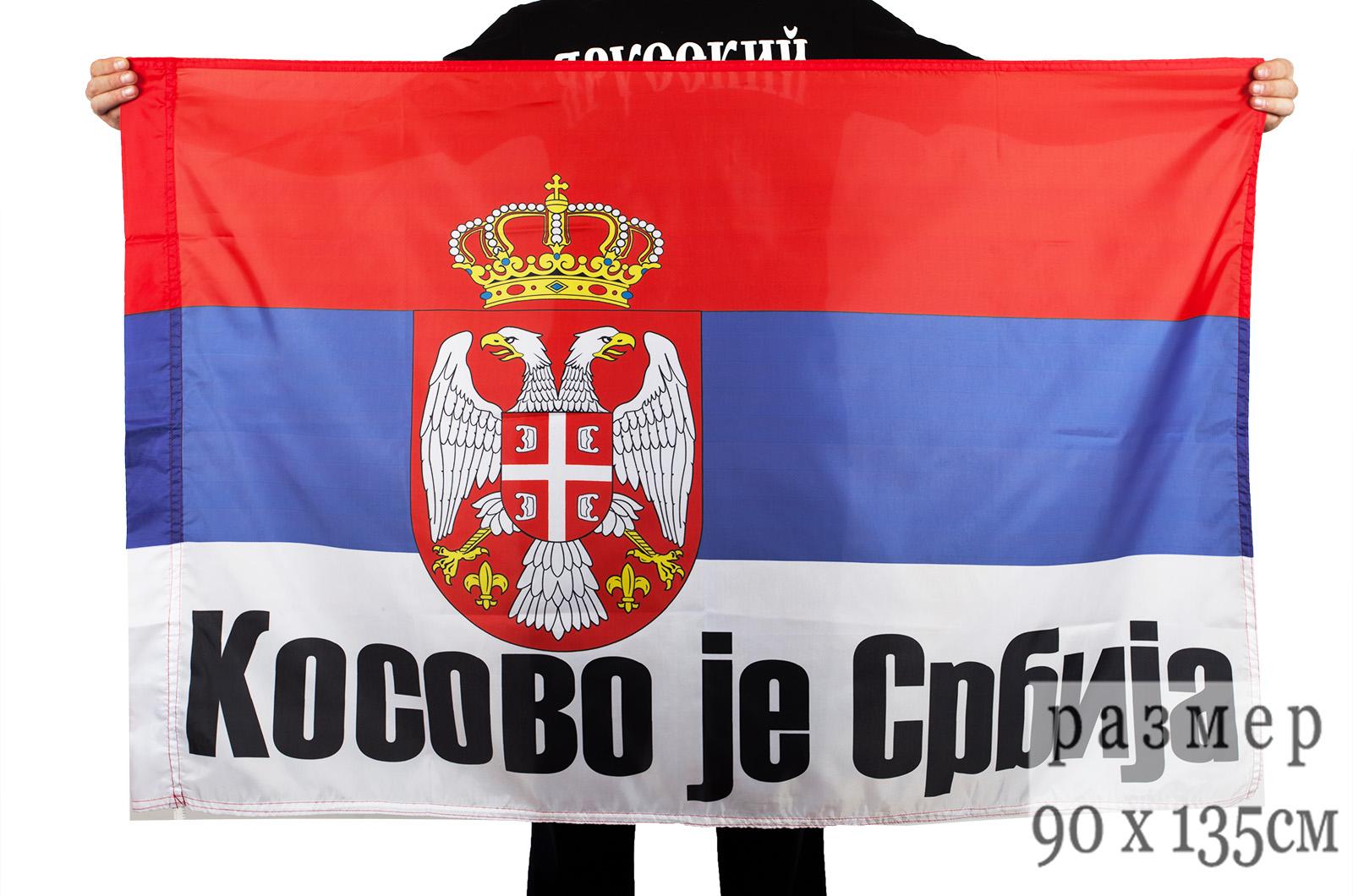 Флаг «Косово это Сербия»
