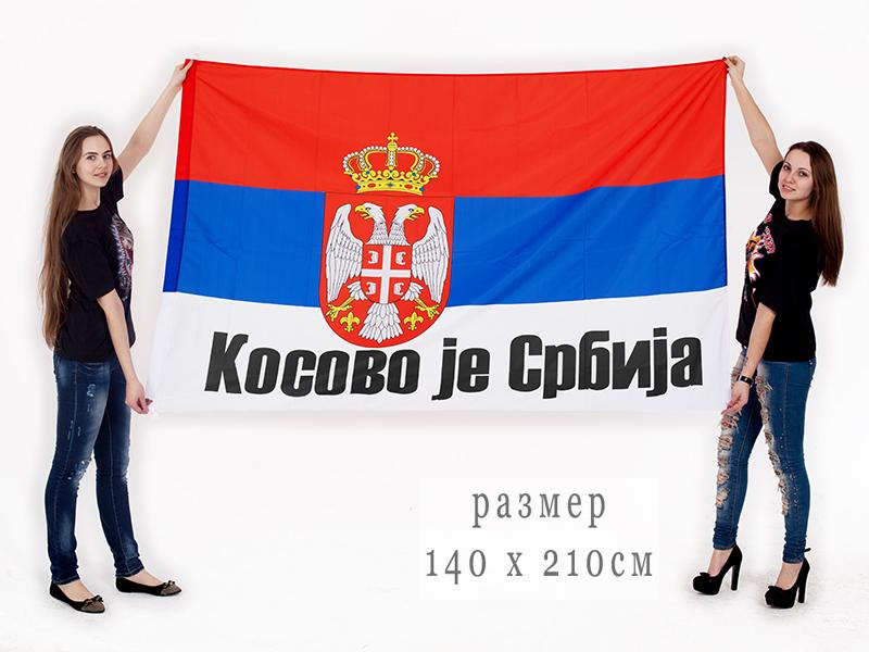 Флаг «Косово это Сербия» 140x210 см