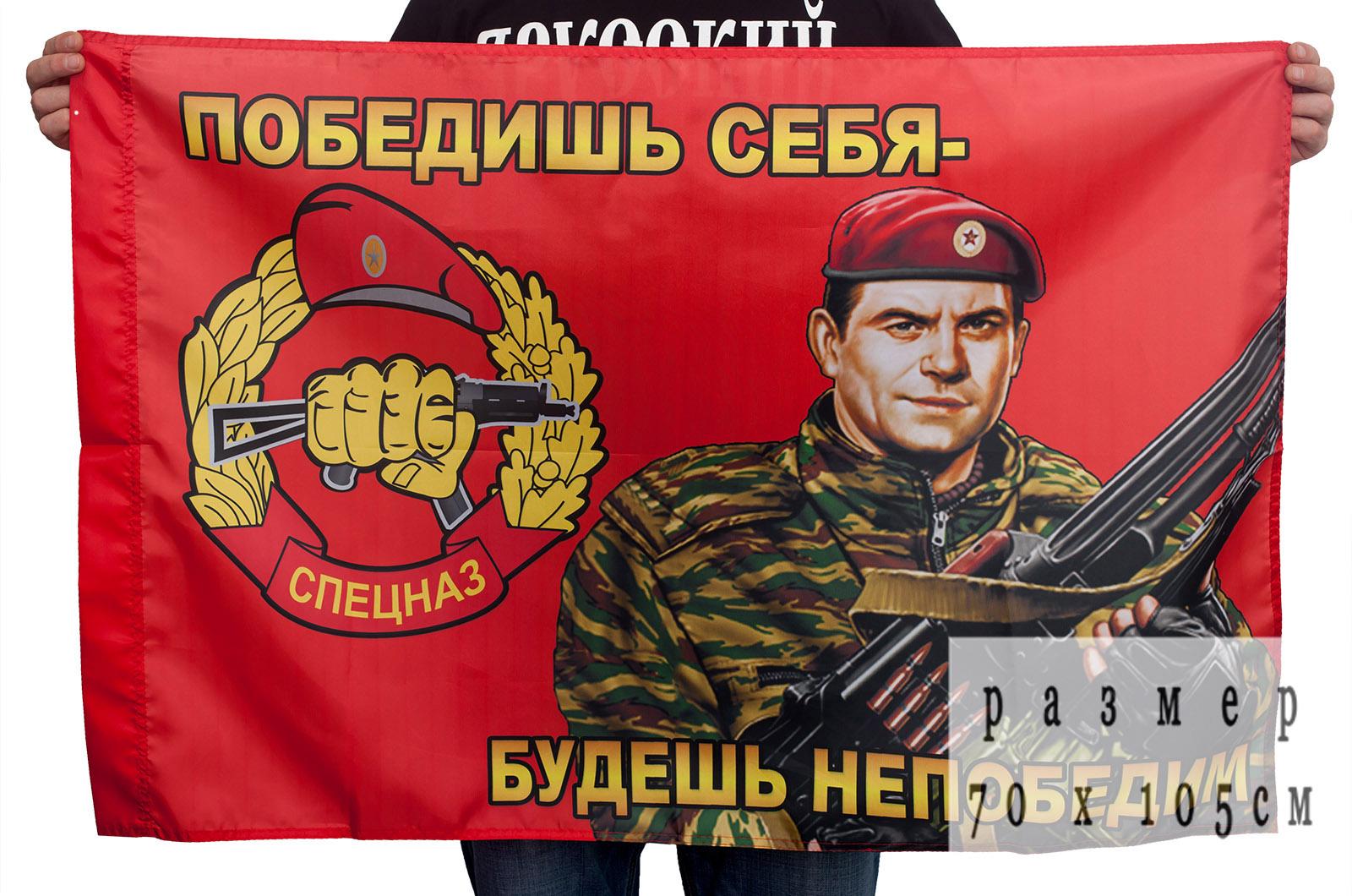 Флаг «Краповый берет Спецназ ВВ» 70x105 см