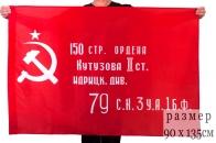 Копия Знамени Победы