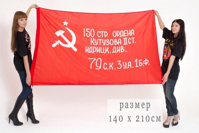Флаг Красное Знамя Победы 140x210