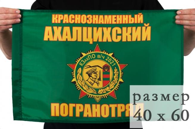 Флаг «Краснознаменный Ахалцихский погранотряд» 40x60 см