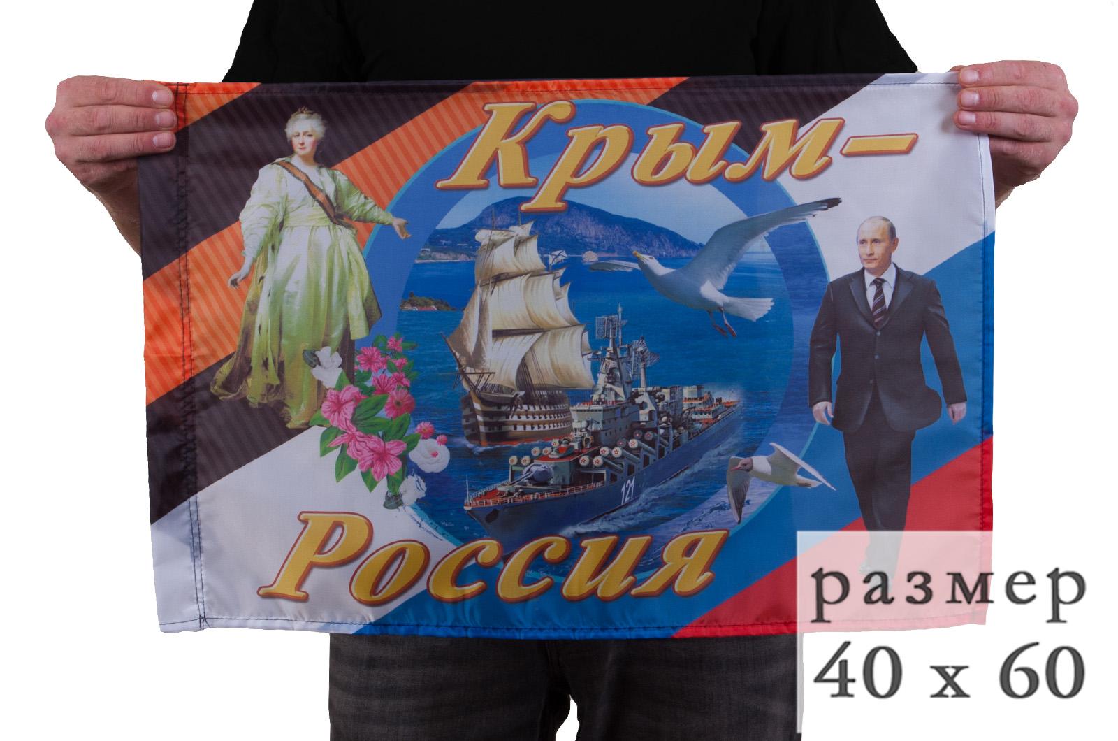 """Флаг """"Крым - Россия"""" - купить по низкой цене"""