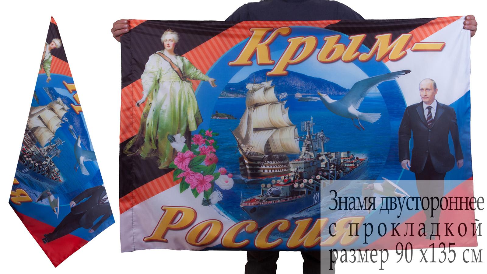 Сувениры Крым оптом - флаги и знамёна