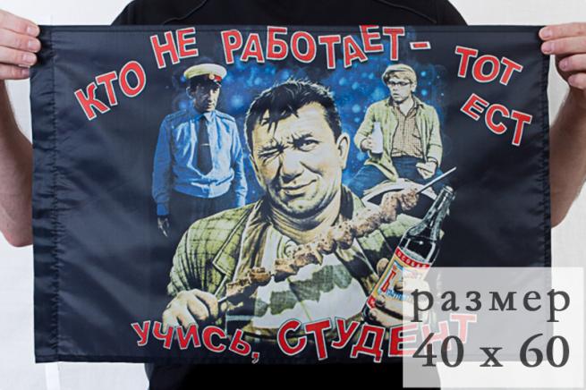 Флаг «Кто не Работает, тот Ест» 40x60 см