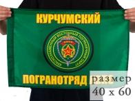 Флаг Курчумский погранотряд