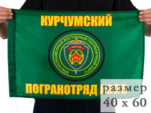 Флаг Курчумский погранотряд 40x60 см