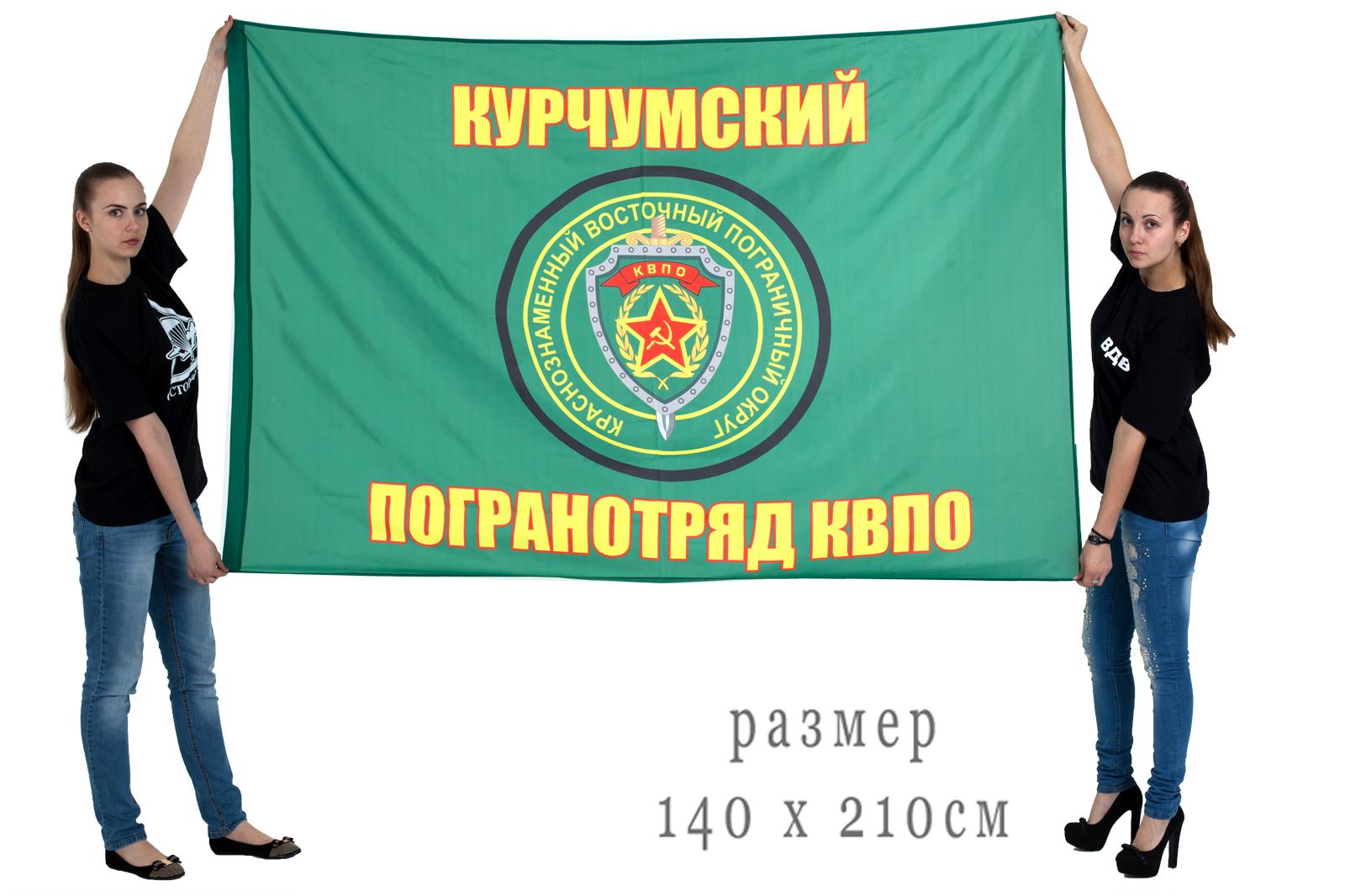 Флаг Курчумского погранотряда 140x210 см
