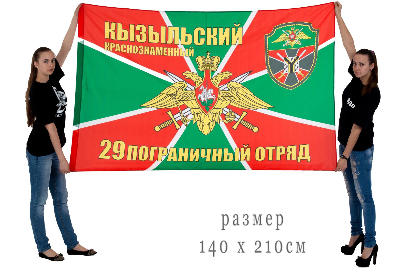 Большой флаг Кызыльского 29 погранотряда