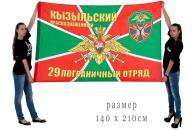 Флаг Кызыльского 29 погранотряда