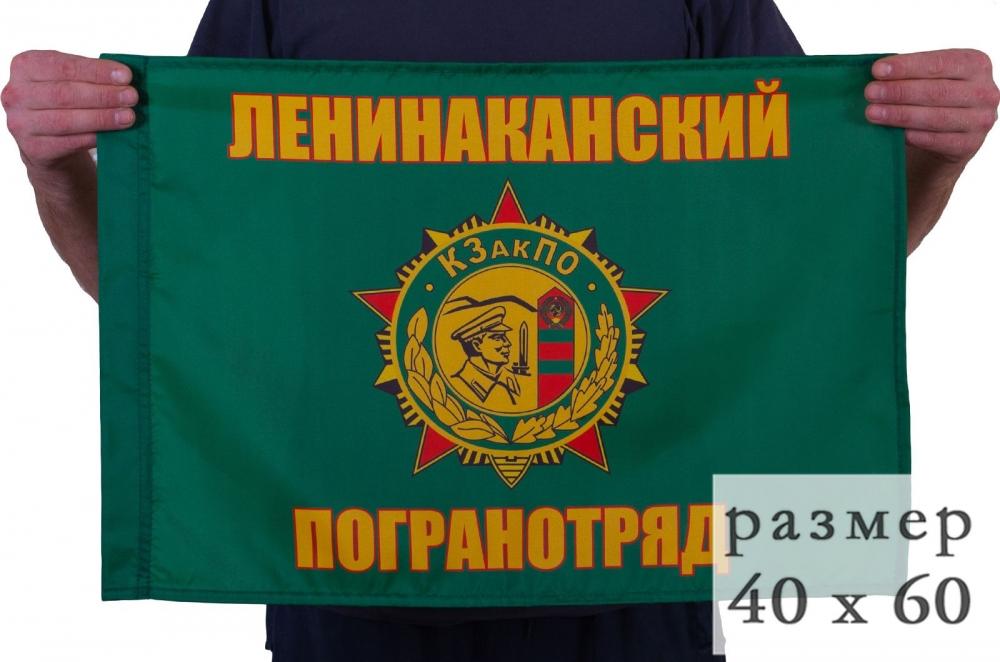 """Заказывайте флаг """"Ленинаканский ПогО"""" оптом и в розницу"""