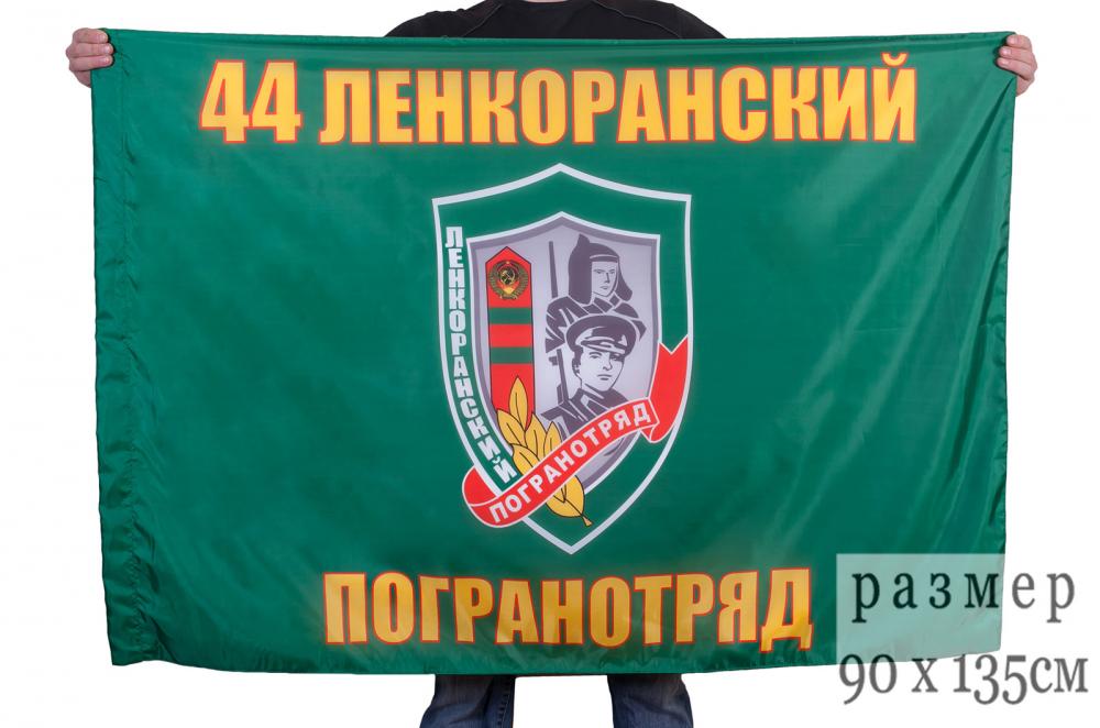 """Заказать флаг """"Ленкоранский погранотряд"""" в военторге Военпро с доставкой по Москве!"""
