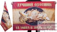 Флаг Лучшему охотнику | Подарки охотникам