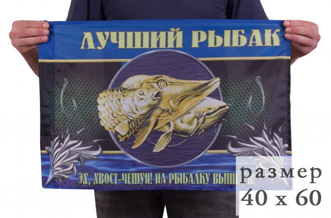 """Флаг """"Лучший рыбак"""" - заказать с доставкой"""