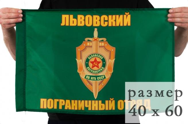Флаг «Львовский погранотряд» 40x60 см