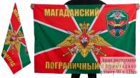 Флаг Магаданского пограничного отряда