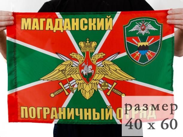 Флаг Магаданский погранотряд 40x60 см