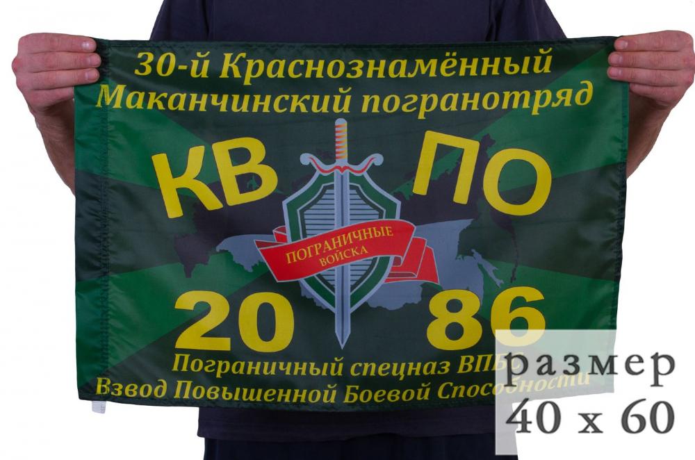 """Купить флаг """"Маканчи в/ч 2086"""" в Военпро по низкой цене"""