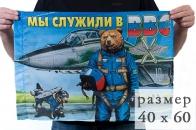 Флаг «Медведь ВВС» 40x60 см