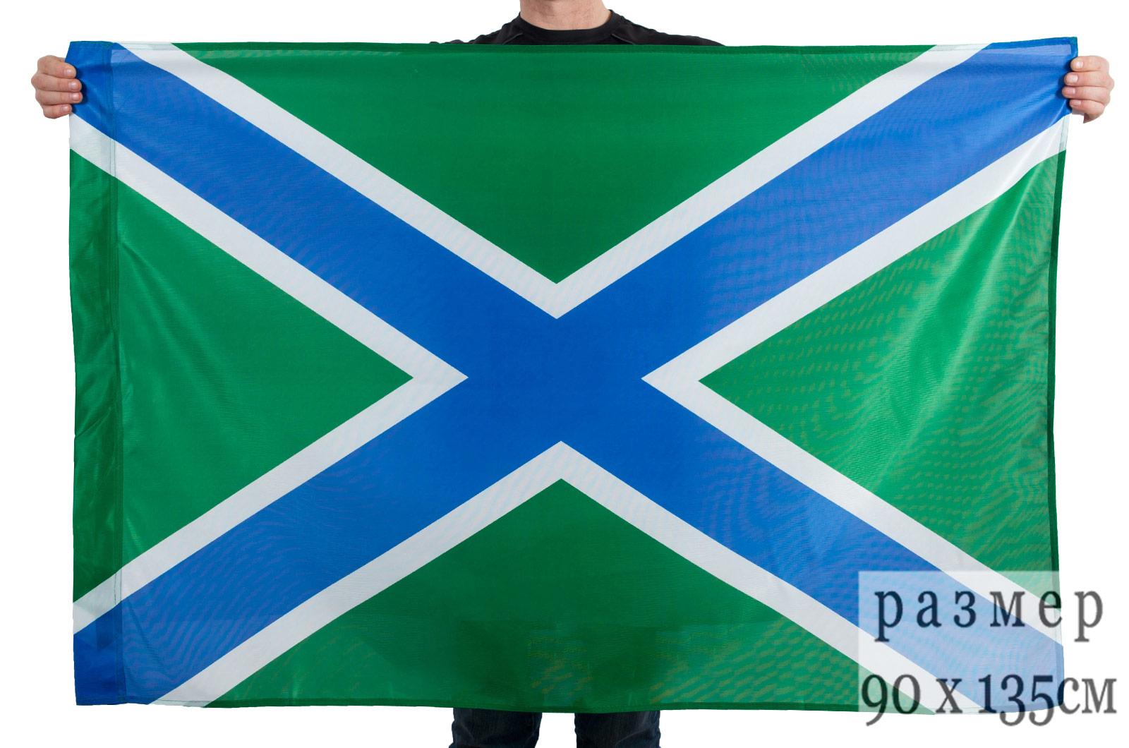 Флаг Морчастей Погранвойск РФ