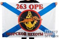 Флаг Морской пехоты 263 ОРБ